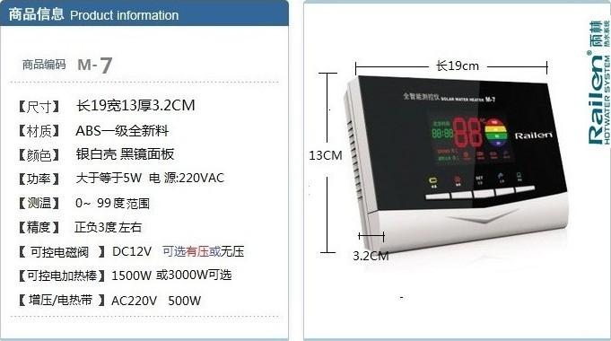 太阳能热水器仪表 m-7全智能测控仪 railen/雨林 - 城